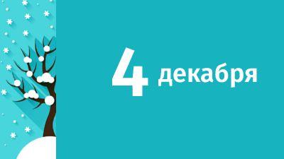 «РусЛайн» удерживает вылет рейса Липецк— Екатеринбург уже 11 часов