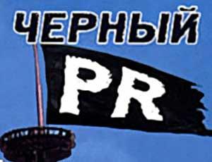 В Ханты-Мансийске изъяли тираж газеты с «черным пиаром»