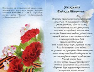 Поздравление с 1 сентября официальное от главы района