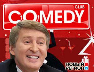�������� �������� �������� ������ ����� �� Comedy Club �� �������