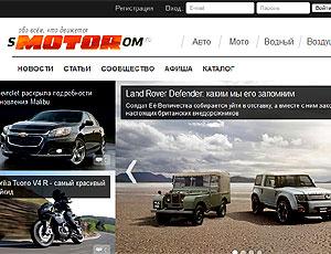 � ������ ��������� ���������� ��������� ��������� ���������� Smotorom.ru