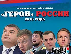�������� ������ 2013 ���� ����� ��������, ������� � ������� / ����� ����������� �� ����� NR2.RU. �����������