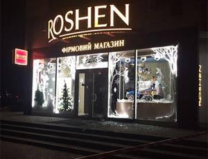 � �������� �������� ��������� ������� Roshen (����)