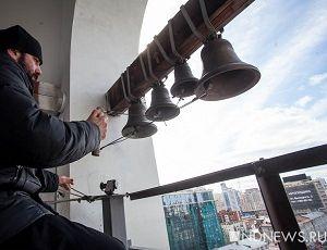 В трезвом виде может каждый: клирики Екатеринбурга зовут бить в колокола (ФОТО)