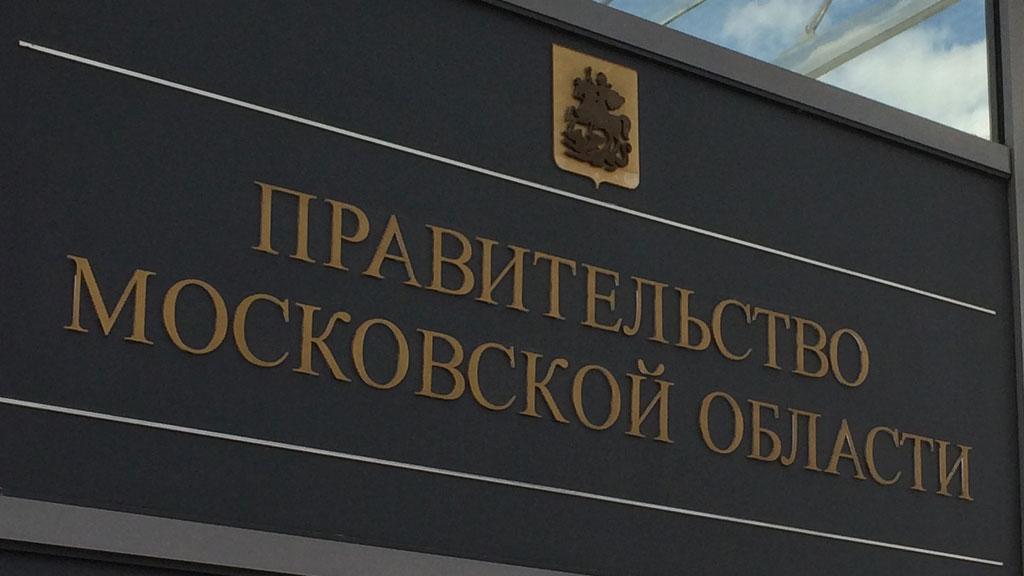 Партия «Яблоко» винит руководство Московской области вкоррупции