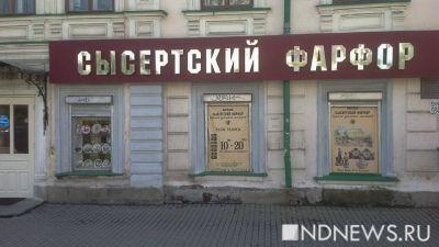 Налоговая начала банкротство завода «Фарфор Сысерти», принадлежащего церкви
