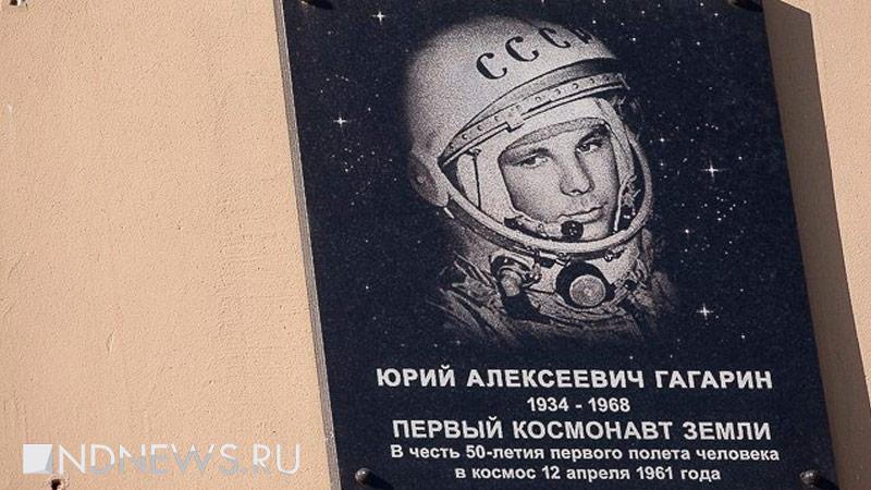 В Российской Федерации «переименовали» первого космонавта Гагарина