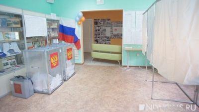 Теризбиркомы истратят навыборы свердловского губернатора 80 млн руб.