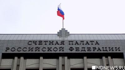 Счетная палата нашла нарушения в Росимуществе на 2,5 млрд рублей