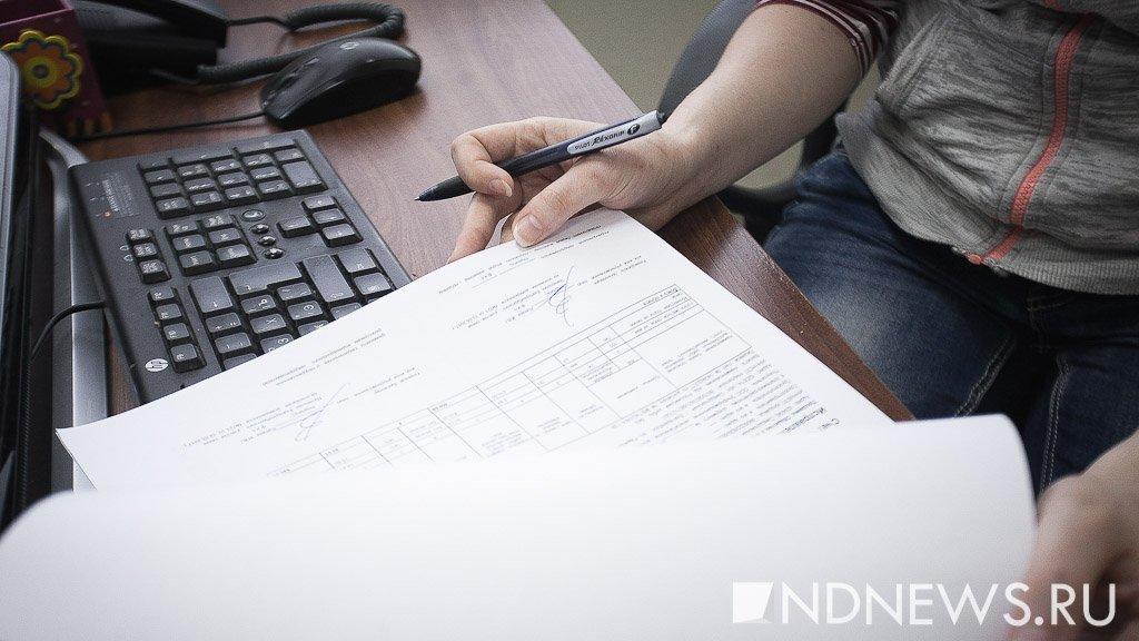 Всвердловской налоговой— массовые нарушения: 2 сотрудника уволены, 4— лишены премий