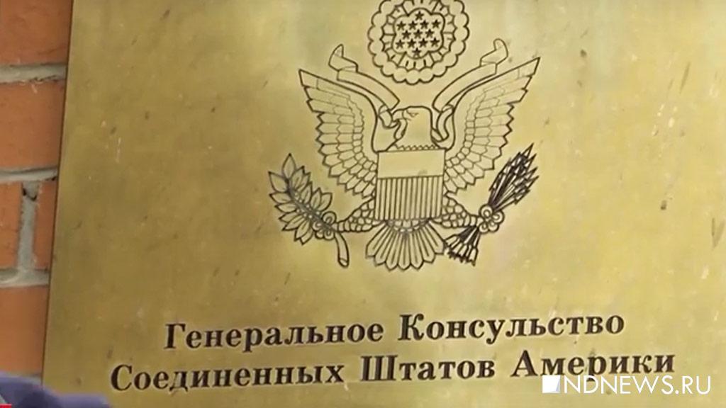 Генконсульство США в Санкт-Петербурге закрывают. Два работника дипмиссии в Екатеринбурге объявлены «persona non grata»