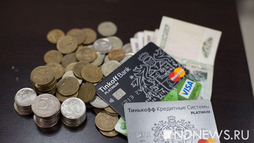 Средний Урал попал вчисло самых закредитованных регионов