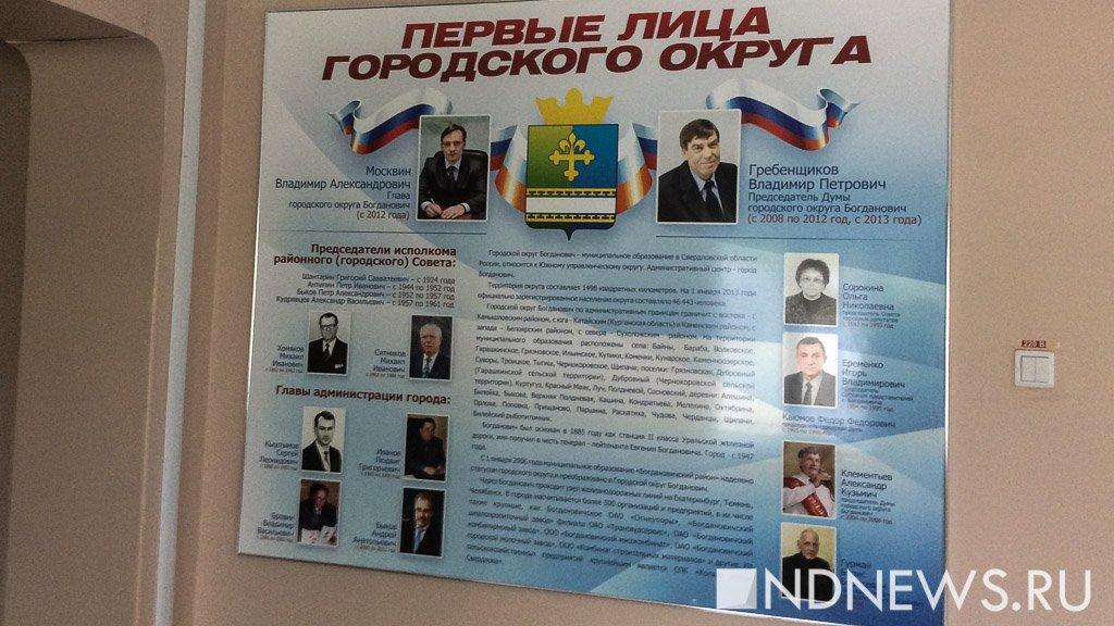 Гордума Богдановича несмогла отменить избрание главы города