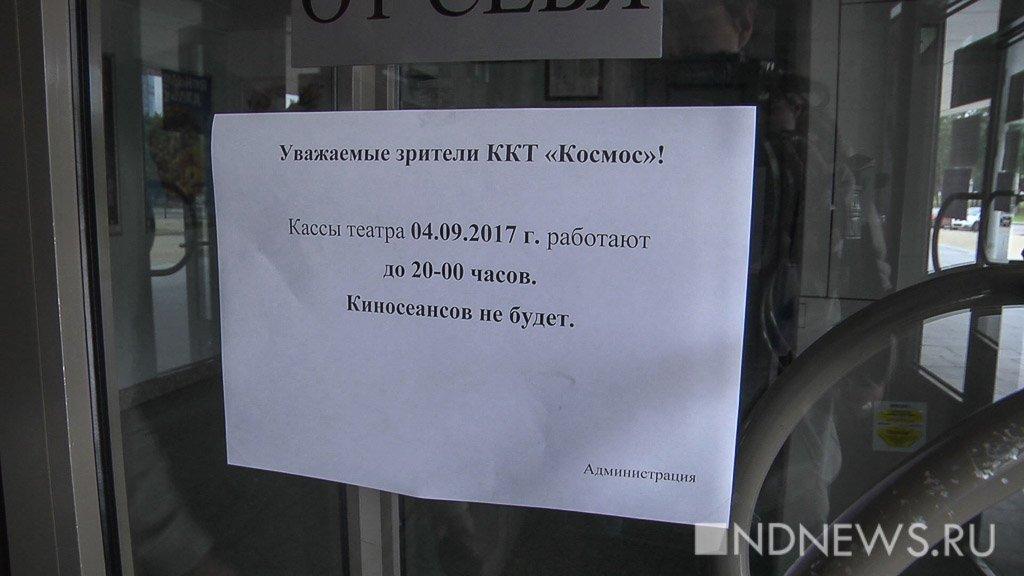 Мэр Екатеринбурга опопытке поджога кинотеатра: «Считаю терактом. Привет Поклонской»