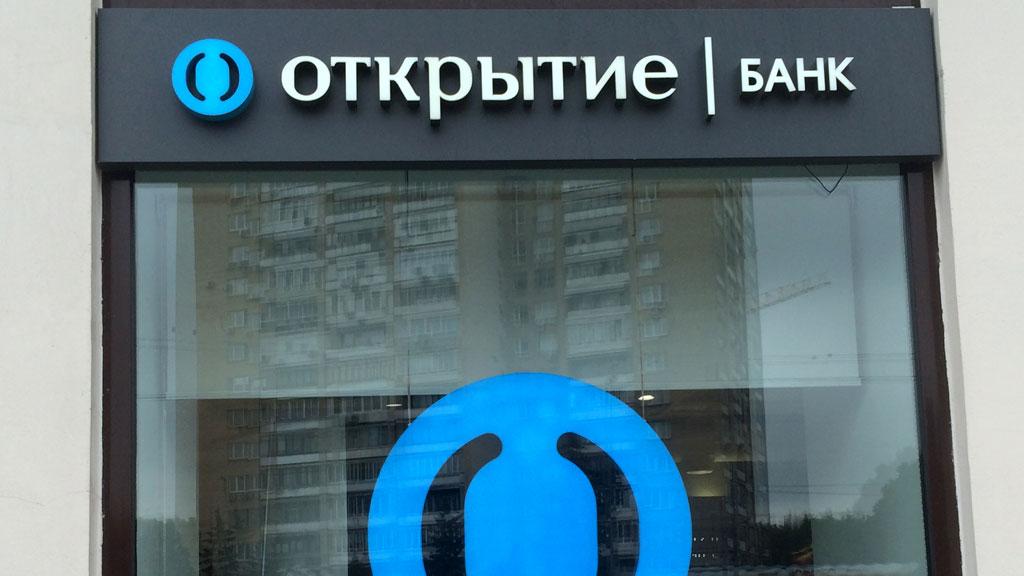 Руководитель ЦБРФ назвала ситуацию сбанком «Открытие» «частным случаем»