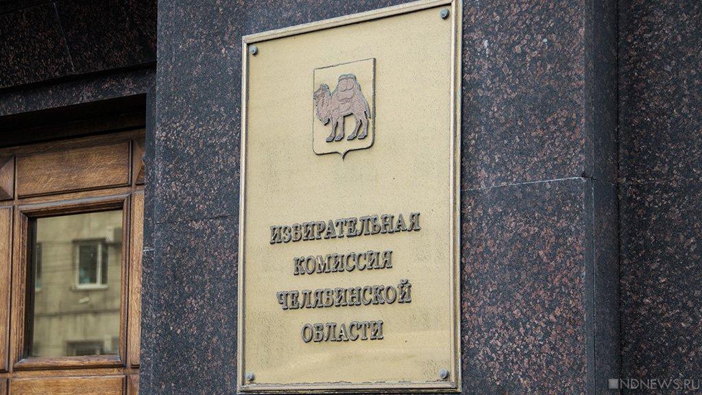 ВЧелябинской области объявлен Единый день голосования