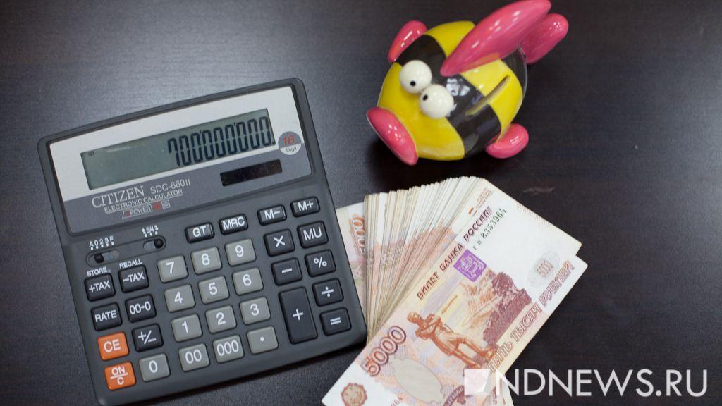 Ельцин центр рассчитался сминистерством финансов покредиту в2 млрд руб.
