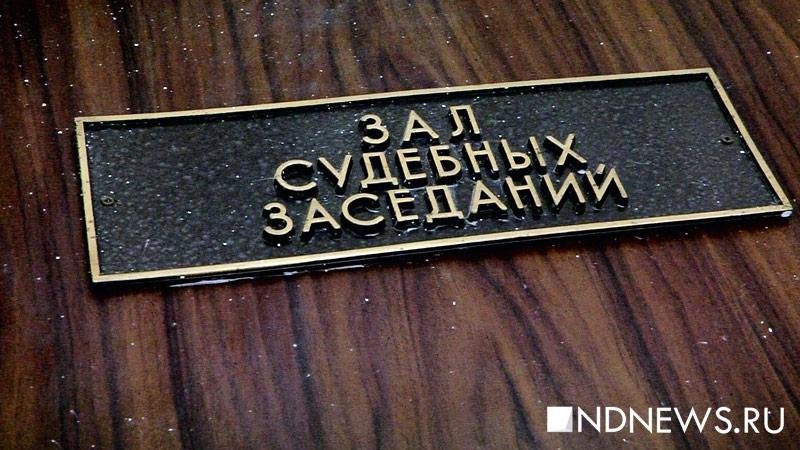 Верх-Исетский суд отложил совещание поделу Сидоренко