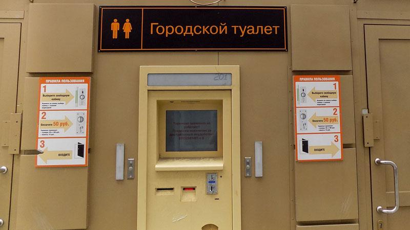 В столице поменяют «золотые туалеты»