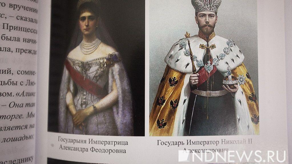 Баннеры сперепиской семьи НиколаяII установят вЕкатеринбурге