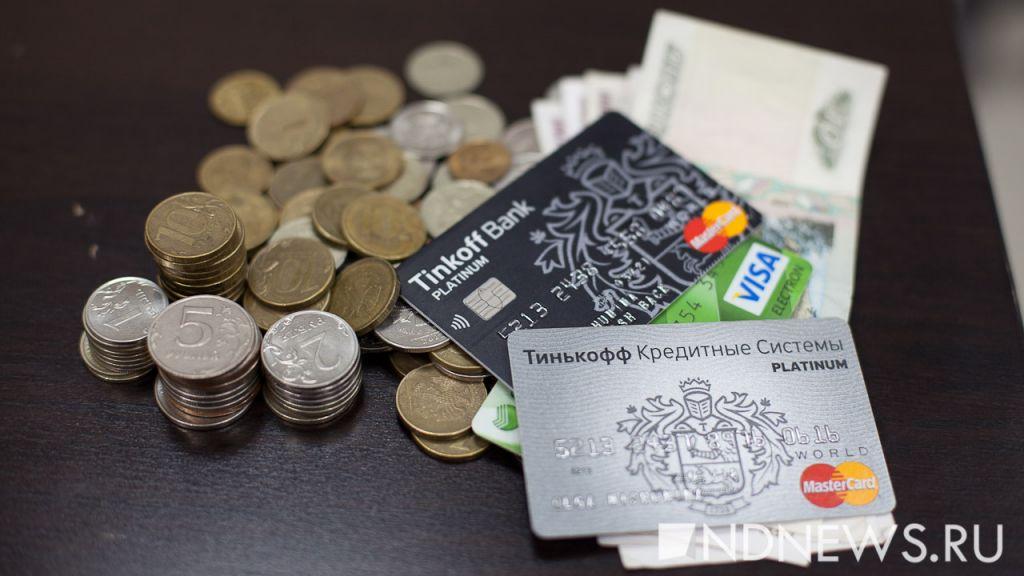 Банки откроют данные о тратах клиентов ради новой системы оценки кредитоспособности