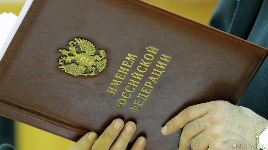ВЧелябинской области осудили мошенника захищение 310 млн руб.