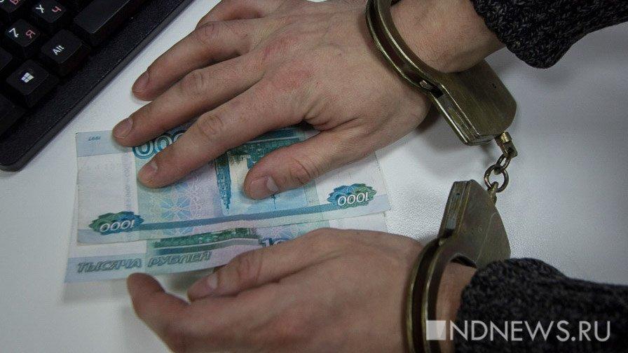 Екатеринбуржец, пытавшийся похитить неменее млрд. руб., неявился на вердикт
