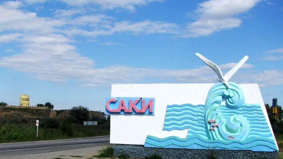 Крымский город Саки породнился слуганской Брянкой