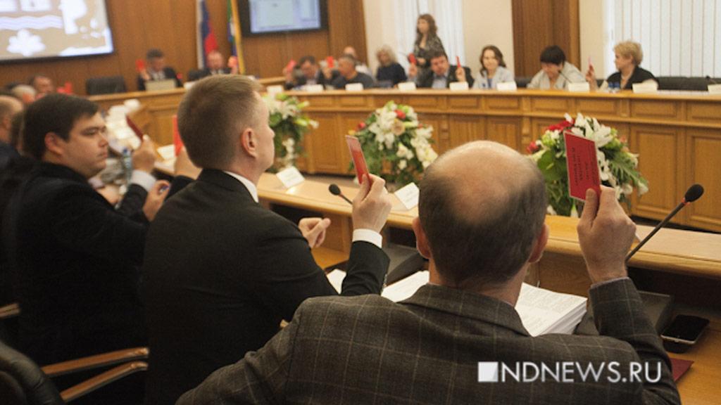 ВЕкатеринбурге 2-х  депутатов гордумы хотят отнять  мандатов из-за сокрытия имущества