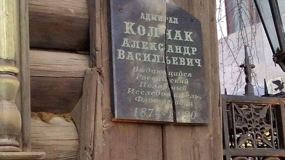Милиция разыскивает вандалов, разбивших мемориальную доску Колчаку вЕкатеринбурге