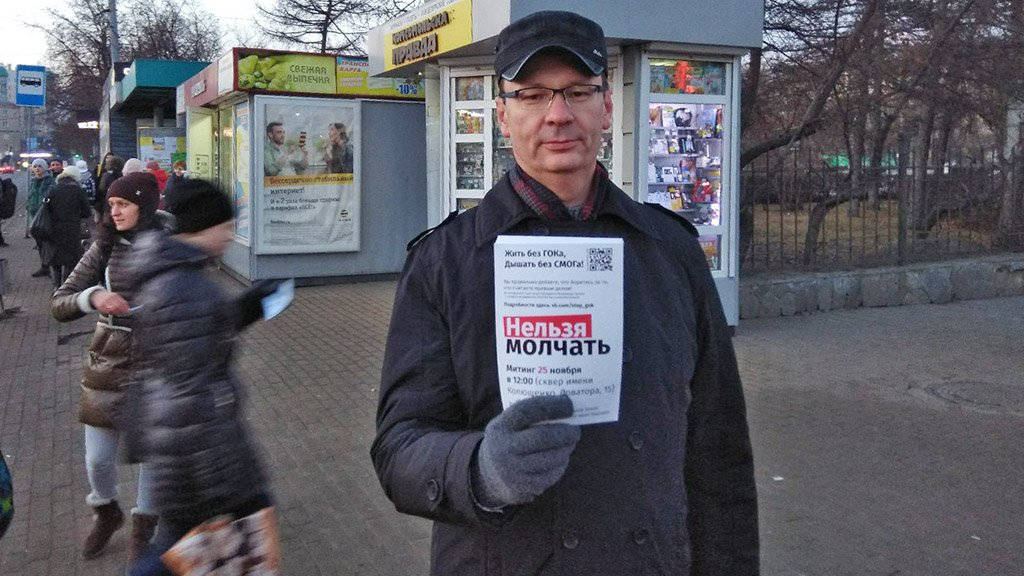 ВЧелябинске прошёл митинг против загрязнения воздуха