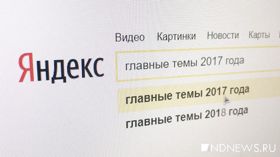 «Яндекс» назвал самые известные запросы граждан России в 2017-ом