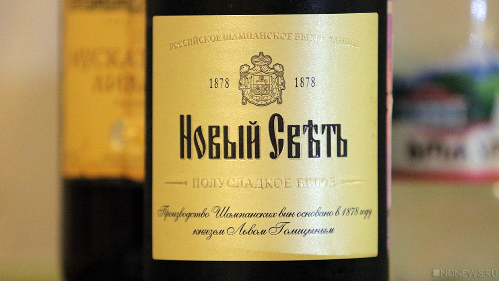 Старейший винзавод Крыма «Новый Свет» продан за1,5 млрд. руб.