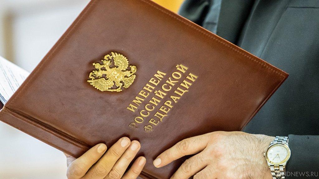 ВКрыму экс-чиновника оштрафовали на3 млн. закоррупцию