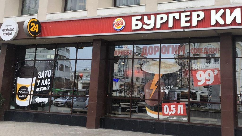 УФАС возбудило дело против екатеринбургской кофейни за троллинг Burger King