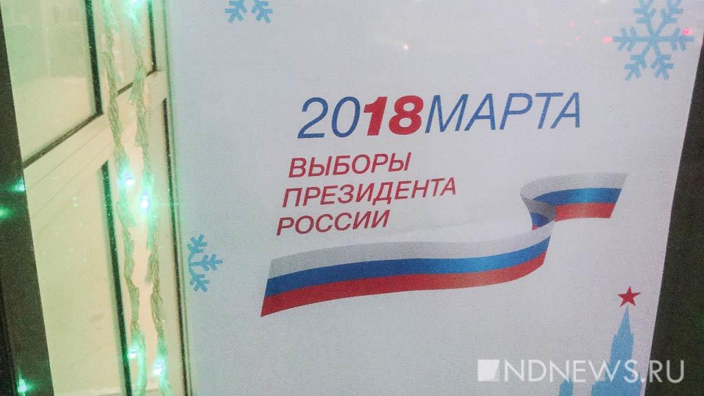 До Екатеринбурга докатились фальшивые листовки от имени ЦИК (ФОТО)