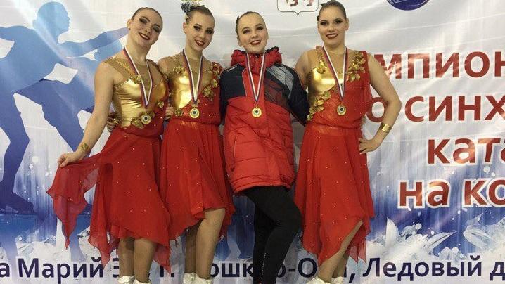 Екатеринбургские синхронистки по фигурному катанию взяли золото на чемпионате России