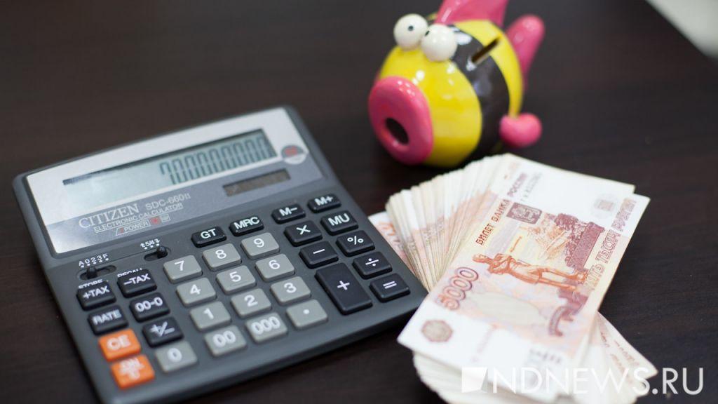 Свердловская область увеличила доходы на22,8 млрд руб.