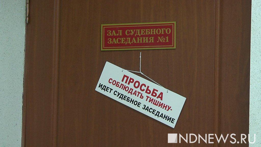 Экс-руководитель свердловского учреждения задолжал работникам 5 млн руб.