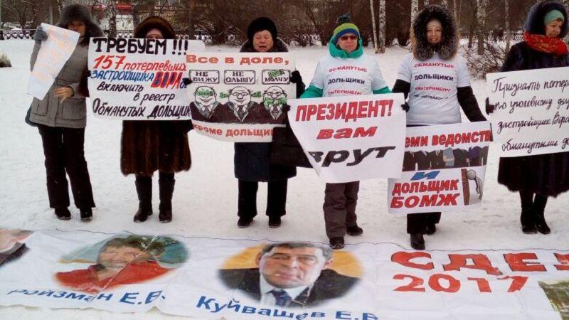 Обманутые дольщики Екатеринбурга снова выйдут на митинг в надежде на Путина