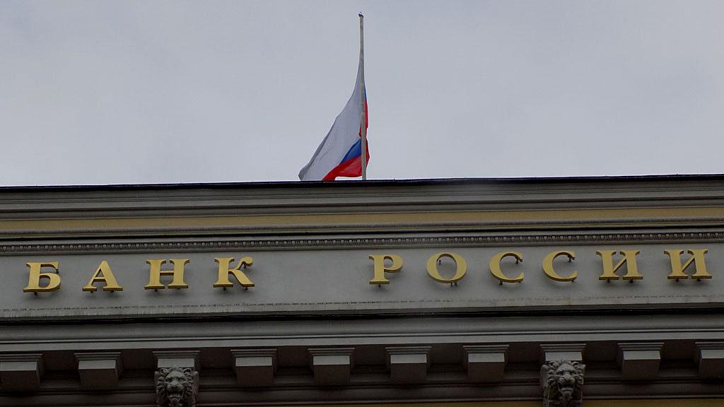 Центробанк России вновь понизил ключевую ставку. «Будем и дальше снижать»
