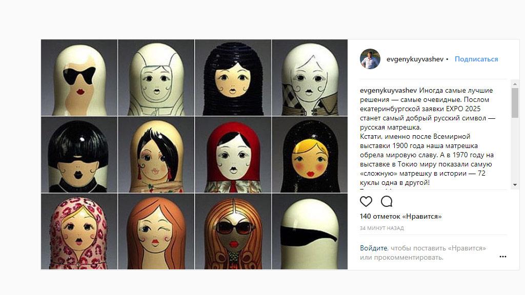 Матрешка стала символом заявки Екатеринбурга наЭКСПО
