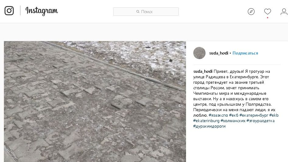 Разбитый тротуар наРадищева завёл Instagram