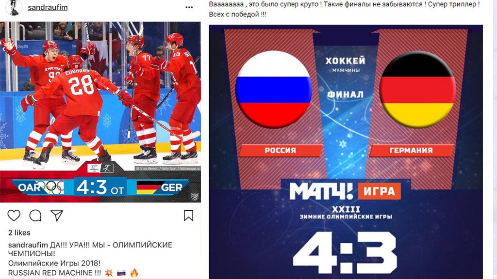 «Обнимаемся! С Победой» – соцсети в России взорвали поздравления с победой в финале ОИ по хоккею (ФОТО)