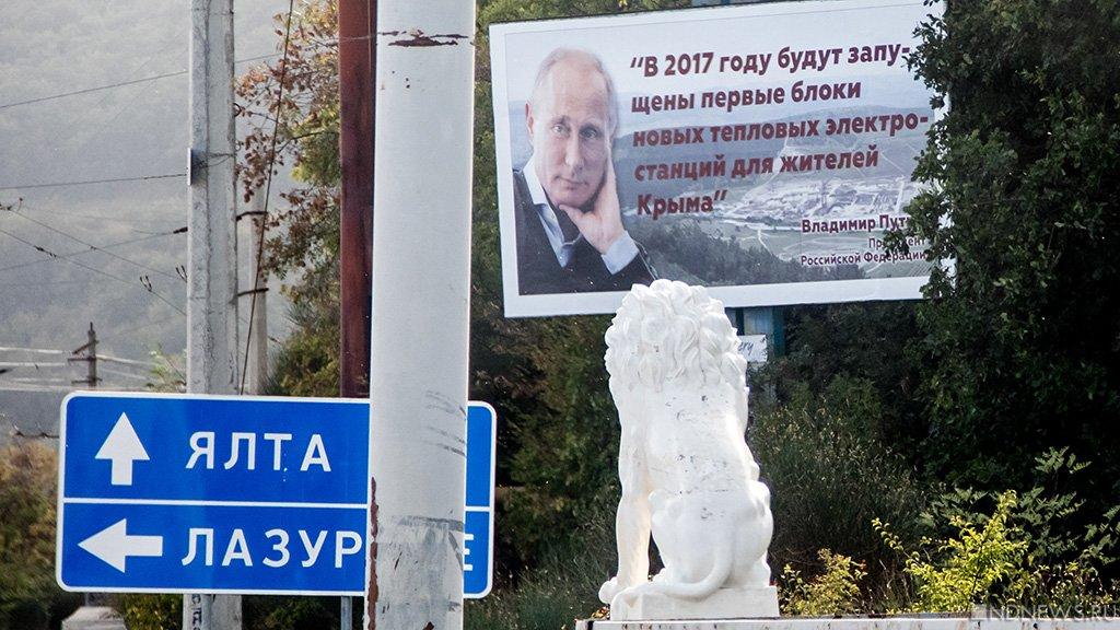 В Кремле обнародовали крымскую программу президента
