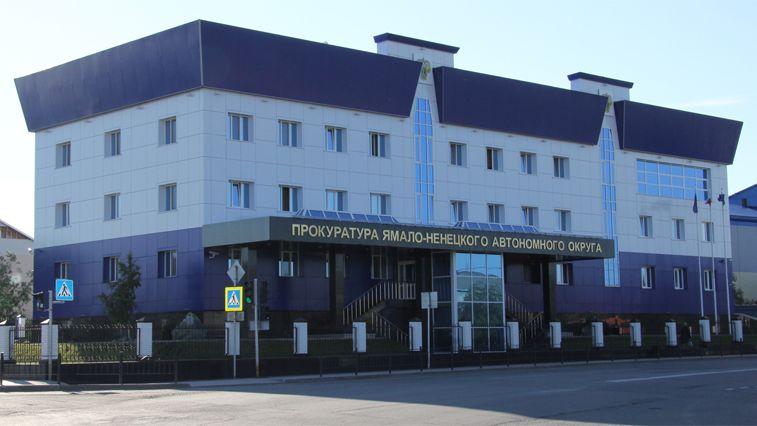 На Ямале ждут назначения прокурора на важный пост. Фамилию назвал Кобылкин