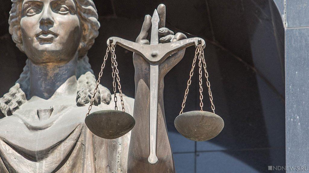 Срок сбора доказательств по делу о хищении крымском золоте продлен