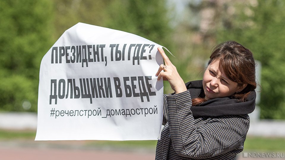 Замгенпрокурора страны пригрозил челябинским гособвинителям заобманутых дольщиков
