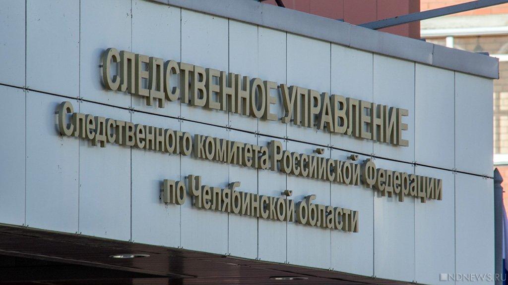 СКР прокомментировал задержание мэра Миасса