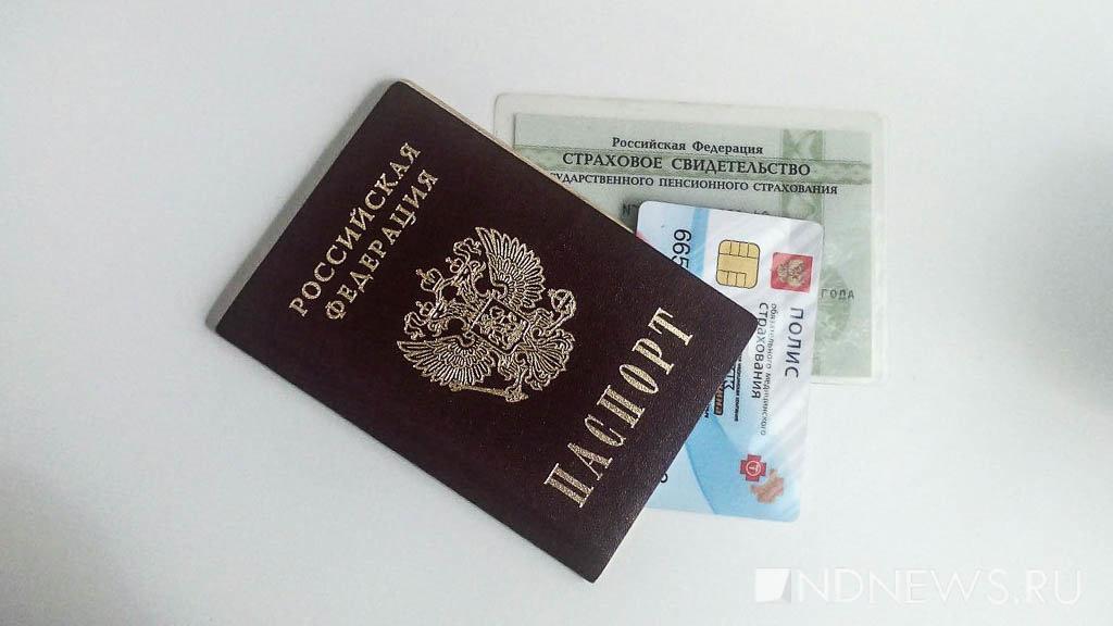 Россиян пронумеруют: каждый житель к будущему 2019 получит единый идентификатор